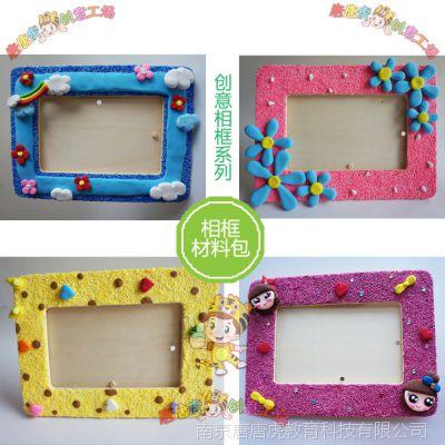 相框手工_【儿童手工相框】、儿童手工相框专题-中国供应商