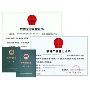 供应双软认证认定的具体申请流程