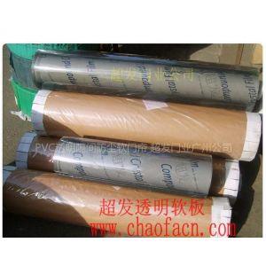 供应PVC软玻璃(超发)透明塑料PVC薄膜水晶板
