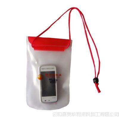 厂家直销各种pvc防水袋手机防水袋漂流防水袋【防水袋】
