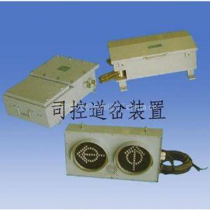 供应ZJC-127X煤矿用司控道岔装置 司控道岔装置