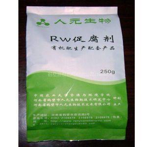 供应粪便处理剂RW促腐剂0392-2196872