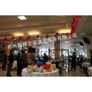 供应郑州活动场地布置,郑州专业演出设备出租公司,郑州年会场地预订,郑州年会在哪开好
