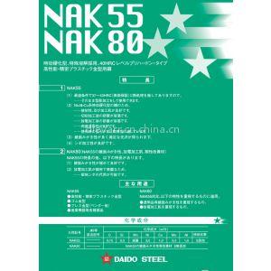 供应NAK80日本大同特殊钢NAK55|NAK80模具钢|cena1厂家