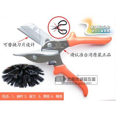 原装正品台湾富具亚FS-317工业胶条剪刀(用于铝木门窗胶条剪切)省时省力高效精准
