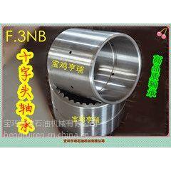 供应F-1600泥浆泵十字头轴承、F系列钻井泥浆泵轴承