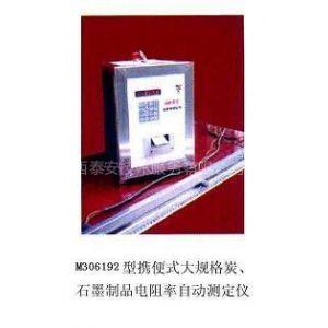 供应多功能电阻率自动测定仪(携便式大规格炭-石墨制品电阻率自动)
