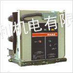供应ZN63A(VS1)系列户内高压真空断路器   太原真空断路器专卖