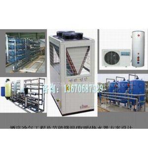 供应酒店冷气工程及节能取暖/空气能热水器方案设计
