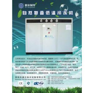 中国广东专业设计生产复叠冷冻机组|低温冷冻机|螺杆