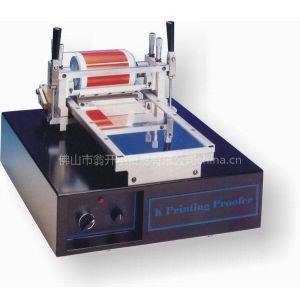 凹版印刷打样机/印刷打样机/打样机