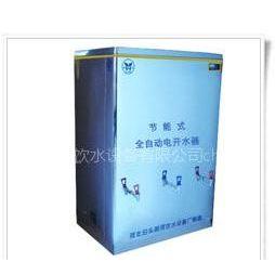供应全自动电热开水器500L
