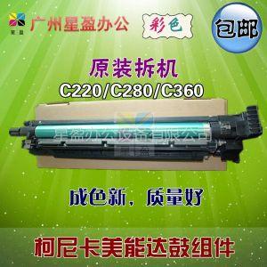 供应包效果柯尼卡美能达C220 C280 C360鼓组件 柯美复印机 彩机耗材