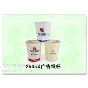 供应惠佳达专业纸杯纸碗厂家,250ml纸杯1万个950元,全网超低价!