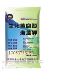 供应生化黄腐酸 海藻钾