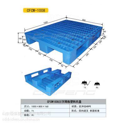 供应河南濮阳范县1008川字网格塑料托盘15866585112