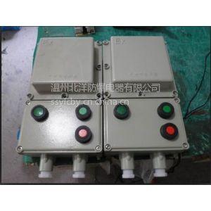 供应防爆电磁起动器厂家价格