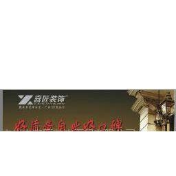 喜匠装饰-广州办公室装修专家