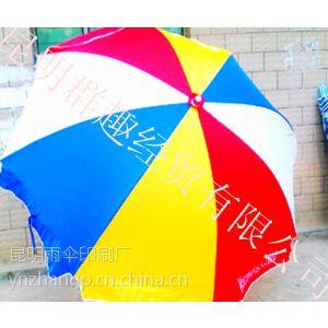 供应昆明广告伞|广告雨伞印字 广告伞昆明定做 成都广告伞总部定价格