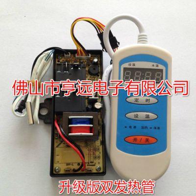 供应储水式电热水器万能主板 双管升级版