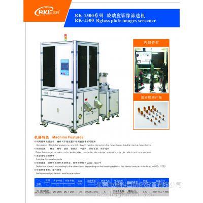 广东瑞科螺丝筛选机,检测机械 五金类商品(RK-1500)