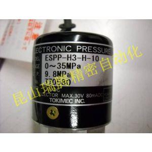 供应TOKIMEC压力开关ESPP-H3-H-10(TOKIMEC东京计器)