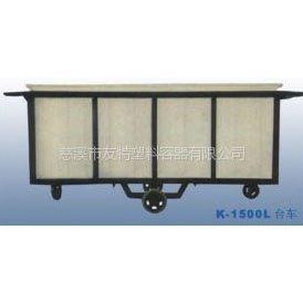 供应染布车,布车(K-1500L)