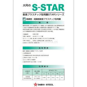 S-STAR模具钢S-STAR日本大同株式会社