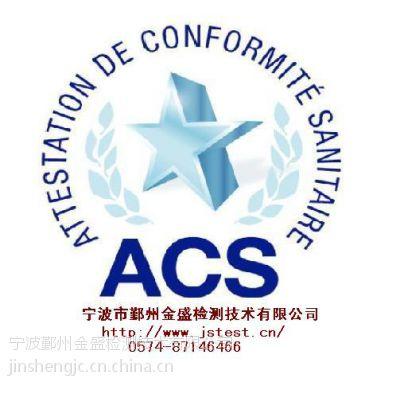 供应厦门ACS认证/法国卡素集团授权机构