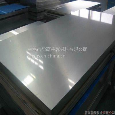 供应宝鸡市盈高金属有限公司长期出售各种型号的钛板材