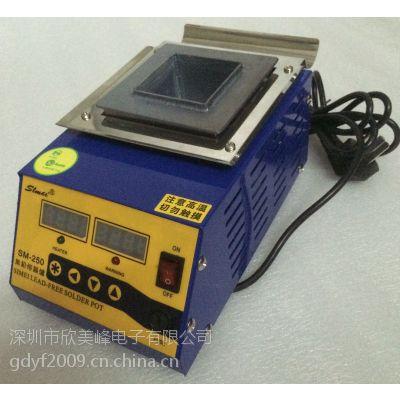 供应欣美SM-250无铅熔锡炉