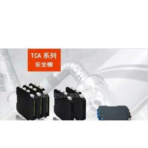 供应TCA系列安全栅
