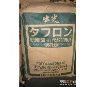 供应厂家PC日本出光:食品级IR2200;阻燃级IRY2200;导光级LC1500、LC1700