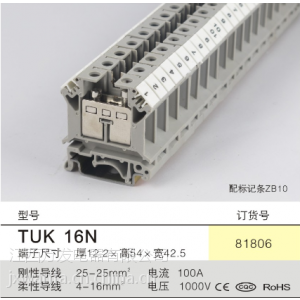 供应万发电器全新尼龙阻燃UK通用型接线端子( UK-16N )