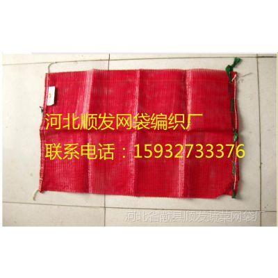 河北网袋厂家现货供应红50*80网眼袋 土豆网眼袋 玉米 洋葱网袋
