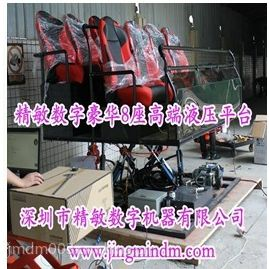 供应JMDM精敏数字7D影院 8座液压平台豪华特效座椅