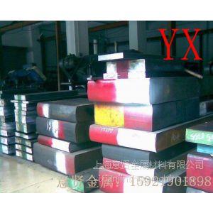 供应供应日本大同模具钢YK30、DC11、DC53、DHA1、DH21等常用优质模具钢