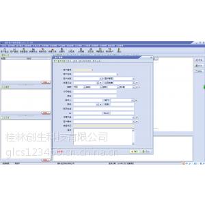 供应客户销售关系管理系统,客户订单销售管理软件,客户关系管理系统,创生客户管理软件报价