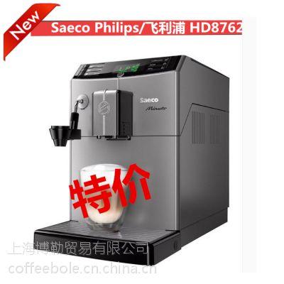 供应特价Philips/飞利浦 HD8762/07全自动咖啡机意式浓缩咖啡机