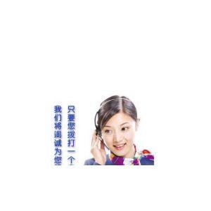 供应海信)原装配件〖上海海信冰箱服务电话〗品牌专修