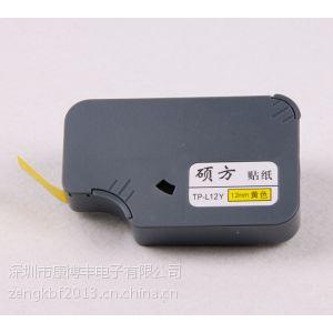 供应硕方线号打印机TP-60i 硕方线号打印机TP-60i适用原装色带TP-R100B :tp-l09w