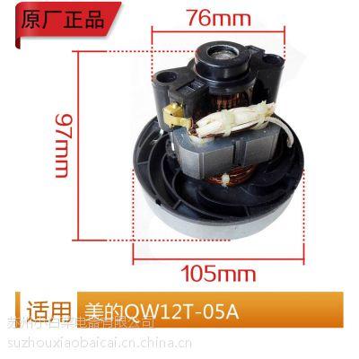 供应美的吸尘器电机规格800WQW12T-05A 适用于QW12T-80D
