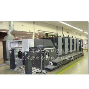 供应海德堡印刷机清关公司欧洲整厂旧设备进口报关代理