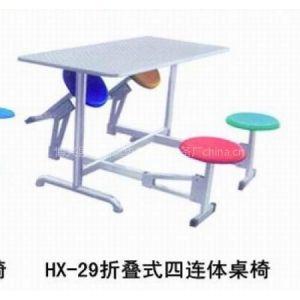 供应不锈钢折叠式四连体桌椅