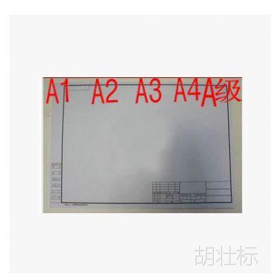 A1 工程制图纸 对开图纸 1号有框白绘图纸 马克笔专用纸