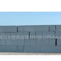 【品牌推荐】蒸汽加压混凝土砌块(图)邢台永固|结实耐用