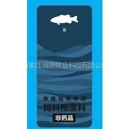 供应专家建议瑞康3号—1%鱼用复合预混料饲料添加剂
