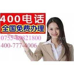 400电话查询|深圳400电话|查询400电话号码