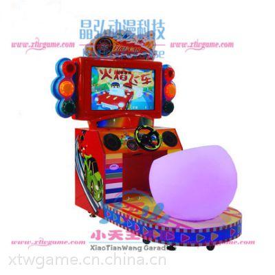 厂家直供小天王儿童乐园室内大型游戏 晶弘动漫 火焰飞车赛车游艺机