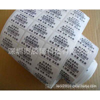 易碎标签纸 不干胶标签纸 标签贴纸 防拆标签 防伪标签